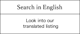 Search in English